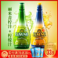 新意大利进口 丽米青柠汁柠檬汁*2瓶 原汁调酒浓缩调料鸡尾酒烘焙