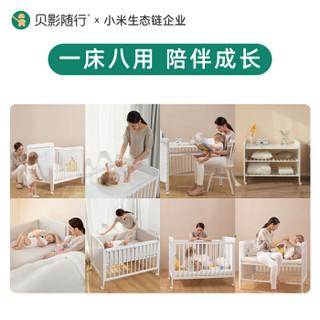 QBORN贝影随行白色婴儿床新生儿木床多功能床边床拼接大床可移动尿布台 白色木床,一床八用(送蚊帐)