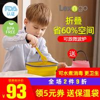 Lexngo香港乐力高户外硅胶纯色折叠水果饭盒带餐具学生儿童饭餐盒