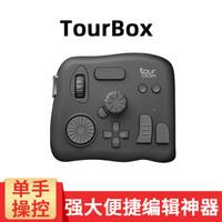 Tourbox美工PS快速修图电子调色辅助键盘数位板Adobe照片图像视频音频编辑器快捷键控制器智能 黑色