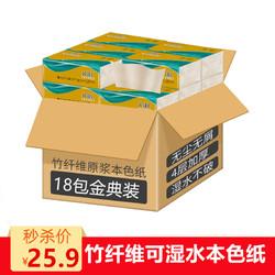 初秋 竹纤维抽纸婴儿宝宝纸巾包邮 18包(金典装)