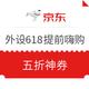促销活动:京东 自营键鼠外设 618提前嗨购 多张满减优惠券+五折神券