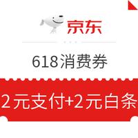 京东618消费券 部分自营跨品类 满99-10元