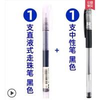 Snowhite白雪 T16直液式速干走珠笔+黑色中性笔