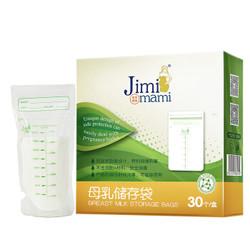 吉米妈咪 储奶袋 婴儿储奶袋母乳储存多功能一次性保鲜袋30片/盒 *8件