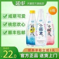 410ml*6瓶/箱 礼盒白桃柠檬乳酸菌口味碳酸饮料汽水饮品 *7件