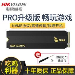 海康威视SSD固态硬盘Q/C2000 NVME协议M.2接口  1TB