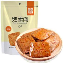 一品巷子休闲零食豆制品豆干手撕蛋白素肉香辣味180g/袋 *13件