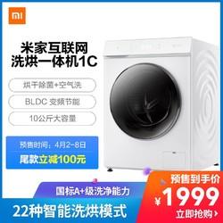 小米 米家洗烘一体机1C家用全自动滚筒洗衣机10公斤