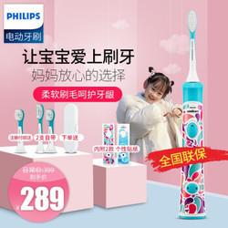飞利浦(PHILIPS) 电动儿童牙刷HX6322充电式声波震动智能牙刷HX6312升级全身防水 HX6312不带蓝牙+凑单品