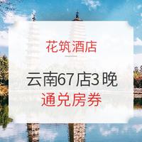 百億補貼 花筑酒店 云南67店3晚通兌房券 可拆分