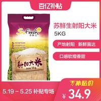 苏宁SUPER会员 : 苏鲜生射阳大米5KG 苏北米 圆粒米 10斤