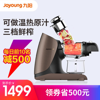 九阳榨汁机家用水果多功能全自动果汁渣分离炸果蔬温热原汁机E22C