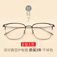 纯钛眼镜框网红款有度数近视眼镜女韩版潮复古韩国文艺素颜眼睛男