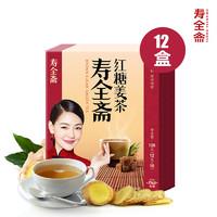 寿全斋 红糖姜茶大姨妈 120gx12盒y