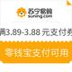 移动专享:苏宁易购 满3.89-3.88元支付券 限零钱宝支付可用