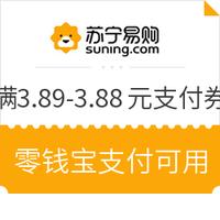 苏宁易购 满3.89-3.88元支付券