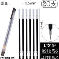 M&G 晨光 中性笔1支+20支笔芯(非晨光)