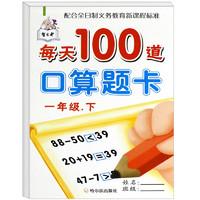 《一年級下冊口算題卡》小學生練習冊
