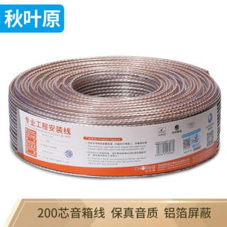 秋叶原(CHOSEAL)音频线 音响线 音箱线 喇叭线 发烧级 增强型屏蔽抗干扰 纯铜200芯 100米 QS2243T100S