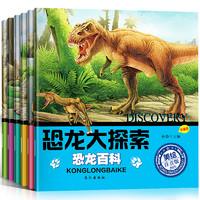 《恐龍大探索繪本》注音版 全6冊
