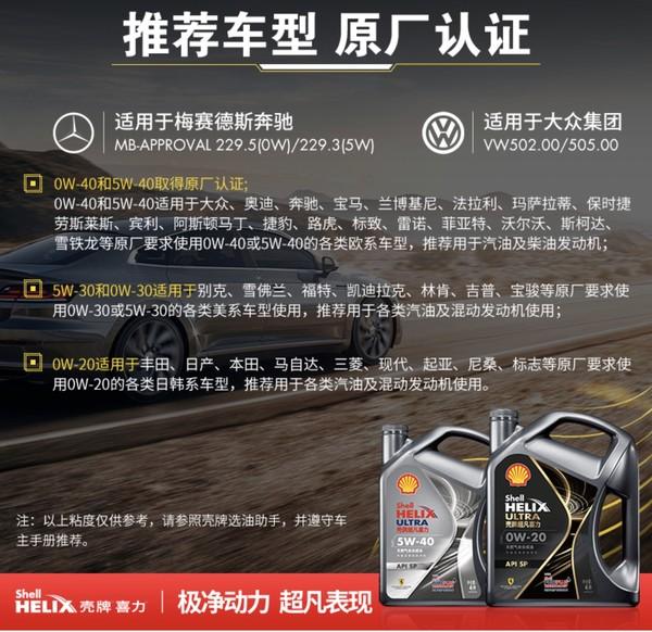 PLUS会员:Shell 壳牌 光影 0W-20 API SP级 全合成机油 4L