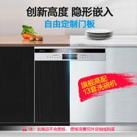 Midea 美的 L2 13套 嵌入式 洗碗机