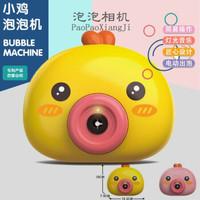 儿童电动吹泡泡照相机 音乐发光泡泡机 黄鸭