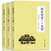 《四世同堂》完整版全3冊 老舍著 贈朱自清散文