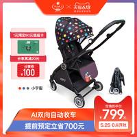 YUYU 悠悠 双向自动收BB车高景观轻便可坐可躺折叠婴儿推车