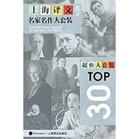 《上海译文TOP30名家名作大套装》(套装共30本)Kindle电子书