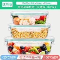 佐昌 玻璃带盖便当盒 三件套组合装 长方形 410ml+700ml+1100ml