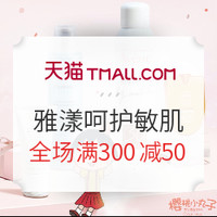 天猫 雅漾官方旗舰店 呵护敏肌30周年促销