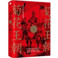 《菊花王朝:两千年日本天皇史》