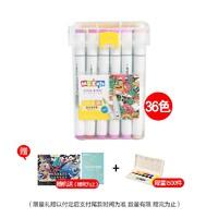 M&G 晨光 MGKids ZPMV8003 水性软头双头马克笔 36色