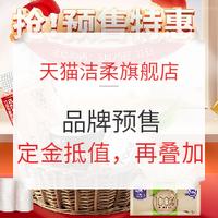 天猫 洁柔旗舰店 品牌预售 促销活动