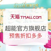 天猫 超能官方旗舰店 预售狂欢