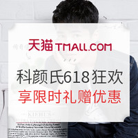 天猫 KIEHL'S 科颜氏官方旗舰店 618狂欢