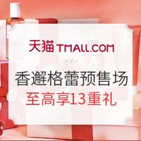 61预售 : 天猫 ROGER GALLET 香邂格蕾官方旗舰店 预售活动专场