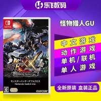 任天堂 Switch NS游戏怪物猎人XX / GU 魔物猎人中文版本随机