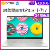 惠普星青春版HP15S 15.6英寸十代I7 轻薄便携商务笔记本电脑苏宁易购官方旗舰店官网