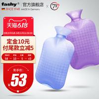 德国fashy进口热水袋  2019新品琉璃系透明格子纹暖手袋 软萌治愈 *2件