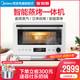 Midea/美的 PG2310微波炉蒸烤箱一体家用变频智能蒸立方光波炉 2399元