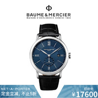 Baume&Mercier/名士官方正品Classima系列男士手表精钢机械腕表