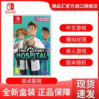 任天堂Switch 游戏卡带 ns游戏卡 双点医院 双点医院 中文游戏