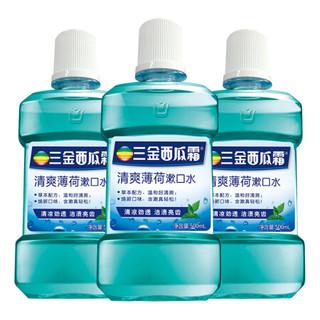 三金桂林西瓜霜漱口水成人深层清洁清新口气含漱液去牙渍薄荷味500ml*3瓶12岁以上儿童可以使用 *4件