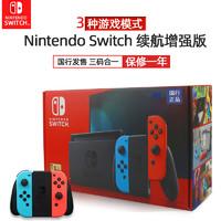 Nintendo 任天堂 Switch 续航升级版 红蓝主机 需抢券