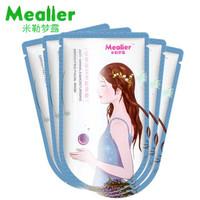 米勒梦露 益生菌补水抗皱面膜(无防腐香精添加剂亮肤升级版)  3盒 +凑单品
