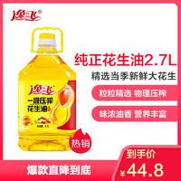 逸飞 特香一级压榨纯花生油5斤装 2.7L食用油