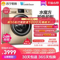 小天鹅全自动家用变频滚筒洗衣机烘干水魔方10公斤TD100V866WMADG